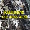 广州白云区废铜回收公司-欢迎来电