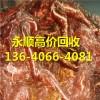 广东省广州市番禺区废钢回收公司-13640664081