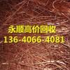 广东省广州市黄埔区废不锈钢回收公司-价格趋势