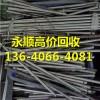 广东省广州市越秀区废品回收公司-欢迎来电