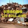黄埔鱼珠街道废铜块回收公司-欢迎来电