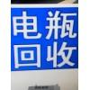 广州回收废旧电池价格