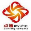 北京公司注册 执照加急 代理记账 公司变更