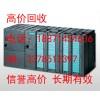连云港求购新旧二手闲置库存积压西门子pcl模块ab模块