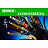 宝安电线回收公司,宝安回收电缆价格,报废电缆线收购站