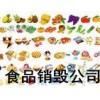 上海过期食品销毁商家,常州劣质食品销毁监督厂家
