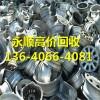 越秀区六榕街道废铜粉回收公司