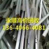 广州市海珠南洲废铝公司行情欢迎来电