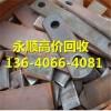 广州天河区登峰废电线-公司金属回收价格表