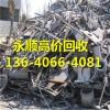 广东省广州市花都区废铜块回收公司