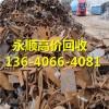 广州天河区兴华废料废旧金属公司