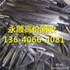 广州白云区废铝-回收公司什么