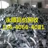 白云区永平街废铁粉近回收公司