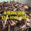 广州市海珠瑞宝废钢回收公司价格