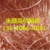 广州市越秀区废电线-回收公司价格