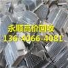 广州市荔湾区铝合金回收公司收购