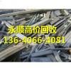 广州天河区长兴废铁废旧物资公司