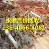 广州市海珠沙园废钢-回收公司价格表