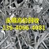 白云区永平街废铁粉回收公司