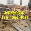 广州市海珠南石头废料行情-欢迎来电