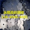 广州市黄埔区废钢回收公司什么