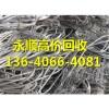 广州市海珠区废电缆-回收公司收购