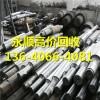 广州市海珠龙凤废不锈钢回收来电