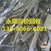 广州市海珠凤阳废铁-回收公司收购
