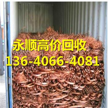 广州天河区林和废铜块回收公司好公司