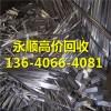 越秀区建设街道废铝xunshou近废品公司