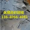 广州市海珠龙凤废铁-回收公司收购