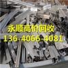 广州天河区石牌废品行情-欢迎来电