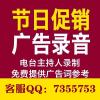 十一国庆节中秋节家纺床上用品广告录音真人叫卖视频制作