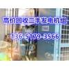 苏州金阊区发电机回收公司