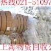 上海塑料回收公司PP塑料回收价格一吨多少