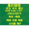 回收华为中兴烽火贝尔光纤猫机顶盒OLT业务板分光器