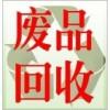 张江高科废品回收,浦东张江废品回收,专业回收废品