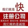 北京公司注册 朝阳公司注册 海外公司注册