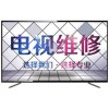 十堰电视维修_十堰电视维修中心电话0719-8025036