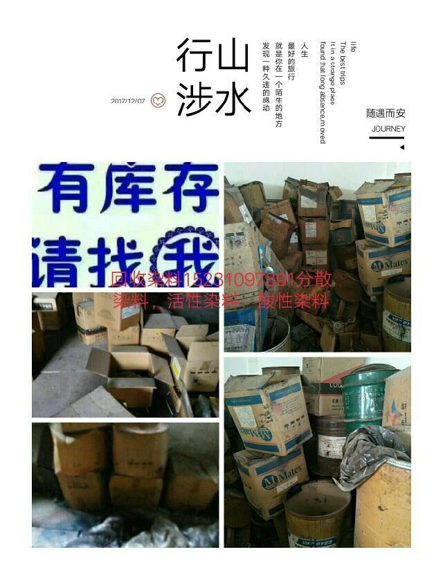 回收化工原料