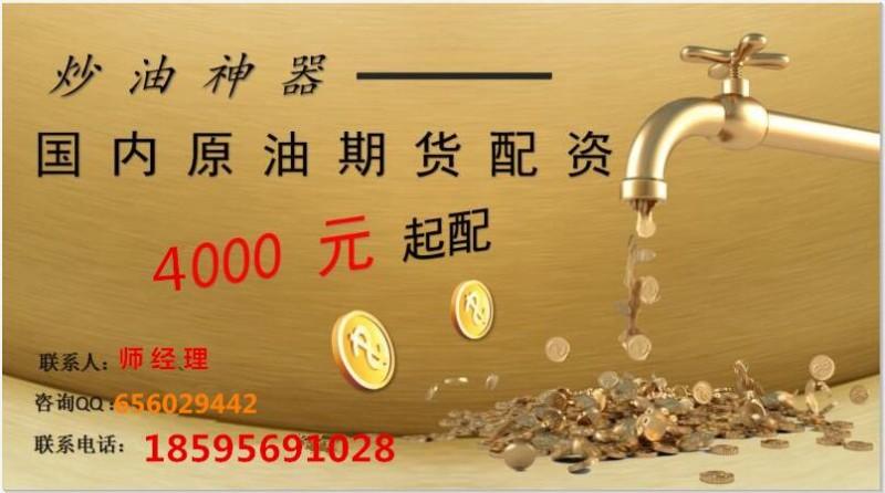 上海能源交易中心原油期货上市原油期货配资火热招商中