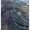 佛山旧电缆回收公司,佛山回收废旧电缆