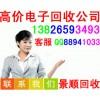 深圳电子垃圾回收,废电路板,废主板,废主机,废芯片
