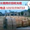 宣城亳州回收光缆黄山池州回收通信材料巢湖和县回收光纤