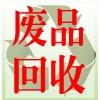 慈溪abs塑料pvc塑料回收水果筐回收13867816071