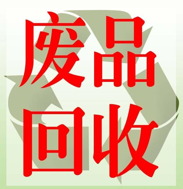 余姚pp聚丙废纸箱回收,水果筐上门回收13867816071