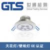 壁纸灯/天花灯CE认证申请标准和办理流程是什么?