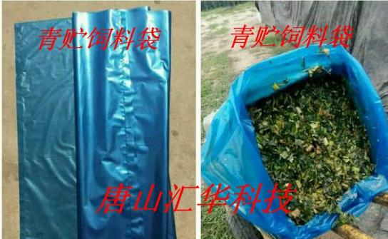 养殖青储饲料袋,饲料袋厂家,青贮饲料袋价格,二手饲料青储袋