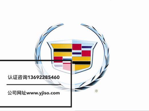 IATF16949认证多少 请深圳IATF16949咨询