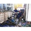 北京科技公司实验室化学试剂回收公司(有机废液回收)